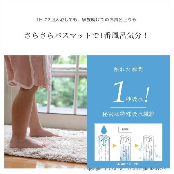 バスマット 吸水 速乾 乾度良好  (かんどりょうこう)  バスマット Dナチュレ 約36×55cm  (おしゃれ 足ふきマット お風呂 洗濯可 無地 ふかふか)  オカ m-rug 04