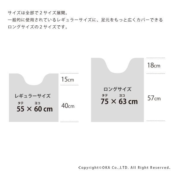 トイレマット  (約55×60cm) ノルン (トイレ マット トイレカバー おしゃれ 北欧 モダン日本製 )  オカ|m-rug|03