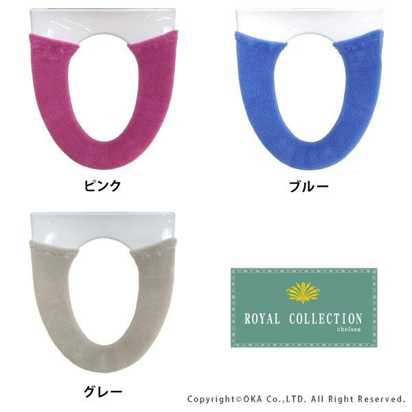 便座カバー  (洗浄暖房型 特殊型)  ロイヤルコレクション チェルシー  (トイレカバー 便座 日本製 便座シート)  オカ|m-rug|05