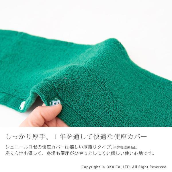 便座カバー (洗浄暖房型 ソフトホックタイプ)   シェニールロゼ (ウォシュレット トイレカバー 便座 洗える 洗濯可) オカ|m-rug|09