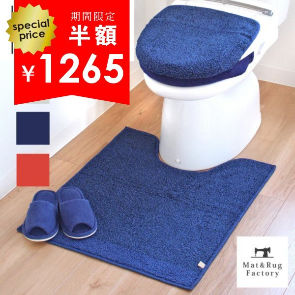 トイレマット (約75×63cm)プラット (おしゃれ 無地 グレー プレーン ふかふか シンプル) オカ|m-rug