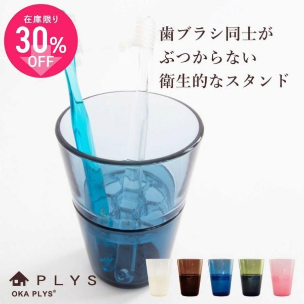 PLYS base(プリスベイス)歯ブラシスタンド (歯ブラシホルダー ぶつからない 割れない おしゃれ)|m-rug