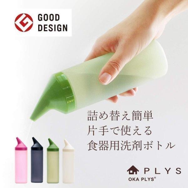 PLYS base(プリスベイス) キッチンディスペンサー 洗剤 詰め替え 食器用洗剤 ボトル 入れ替え おしゃれ 使いやすい 新生活|m-rug