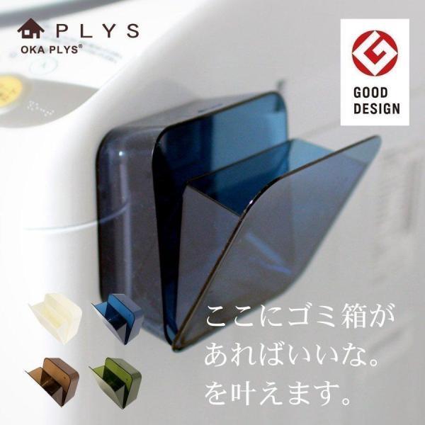 ゴミ箱 PLYS base (プリスベイス) 洗面ゴミ箱 小さい 壁 貼り付けられる マジックテープ クリア 小さめ グッドデザイン賞 m-rug