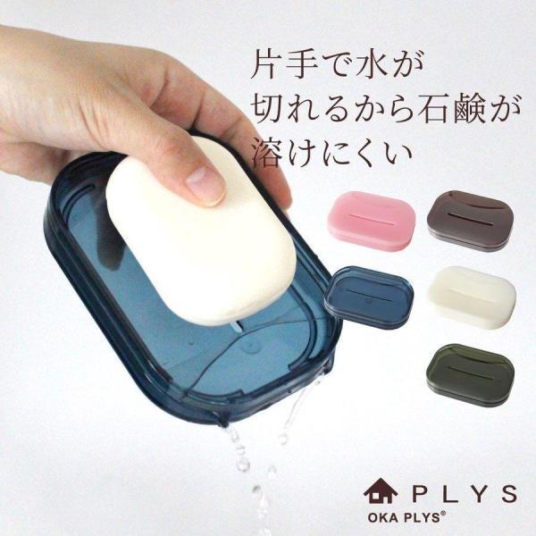 ソープディッシュ PLYS base(プリスベイス)ソープディッシュ 石けん置き 石鹸 固形石鹸 おしゃれ クリア 洗える|m-rug