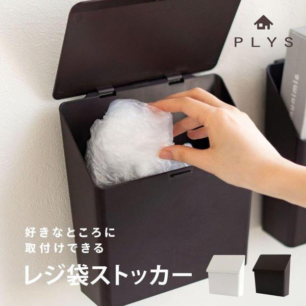 ごみ袋収納 PLYS base (プリスベイス) レジ袋ストッカー マジックテープ  (貼れる ゴミ袋 収納 キッチン収納 キッチングッズ ビニール袋)