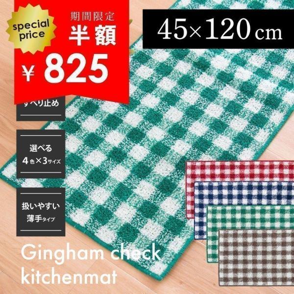 キッチンマット 約120cm×45cm ギンガムチェックキッチンマット(洗える おしゃれ チェック かわいい) オカ|m-rug