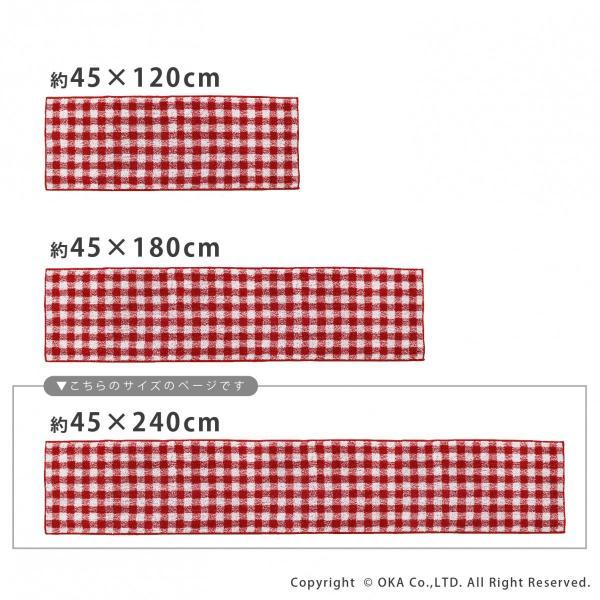キッチンマット 約120cm×45cm ギンガムチェックキッチンマット(洗える おしゃれ チェック かわいい) オカ|m-rug|11
