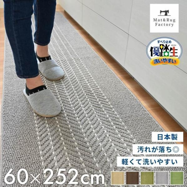 ワイド キッチンマット 約252cm×60cm 優踏生(ゆうとうせい) 洗いやすいキッチンマット(ロング 洗える おしゃれ) オカ m-rug