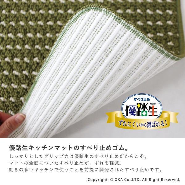 ワイド キッチンマット 約252cm×60cm 優踏生(ゆうとうせい) 洗いやすいキッチンマット(ロング 洗える おしゃれ) オカ m-rug 11
