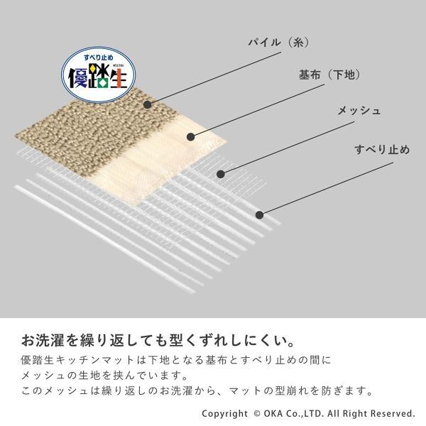 ワイド キッチンマット 約252cm×60cm 優踏生(ゆうとうせい) 洗いやすいキッチンマット(ロング 洗える おしゃれ) オカ m-rug 13