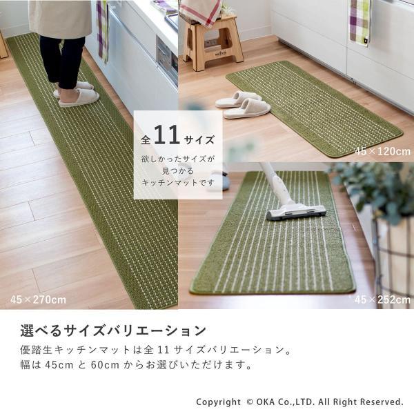 ワイド キッチンマット 約252cm×60cm 優踏生(ゆうとうせい) 洗いやすいキッチンマット(ロング 洗える おしゃれ) オカ m-rug 15