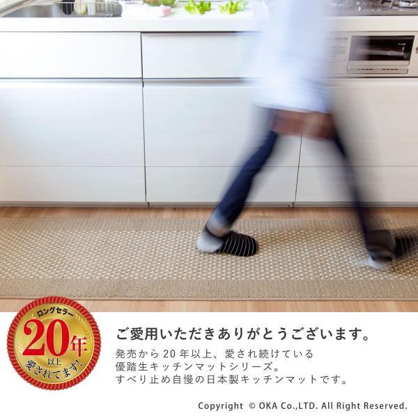 ワイド キッチンマット 約252cm×60cm 優踏生(ゆうとうせい) 洗いやすいキッチンマット(ロング 洗える おしゃれ) オカ m-rug 09