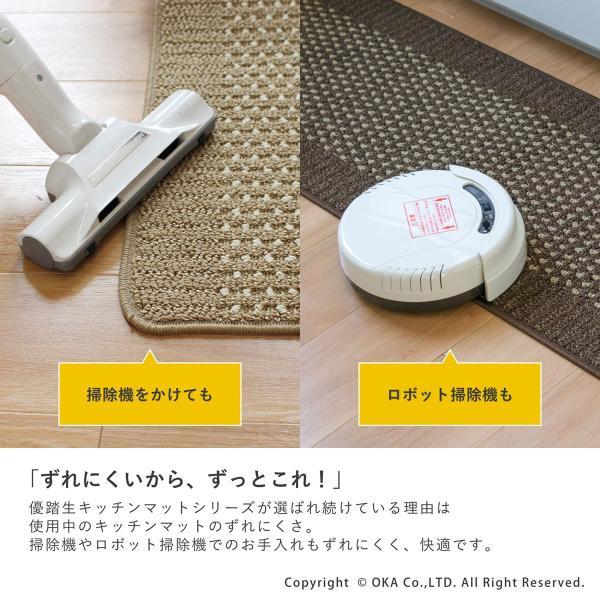 ワイド キッチンマット 約252cm×60cm 優踏生(ゆうとうせい) 洗いやすいキッチンマット(ロング 洗える おしゃれ) オカ m-rug 10