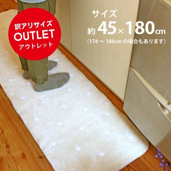 【訳アリサイズ(表記サイズよりプラスマイナス6cmになる場合があります)】約180cm×45cm 水玉キッチンマット|m-rug