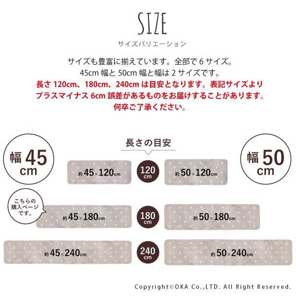 【訳アリサイズ(表記サイズよりプラスマイナス6cmになる場合があります)】約180cm×45cm 水玉キッチンマット|m-rug|04