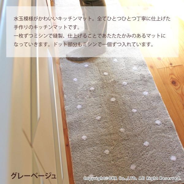 【訳アリサイズ(表記サイズよりプラスマイナス6cmになる場合があります)】約180cm×45cm 水玉キッチンマット|m-rug|05
