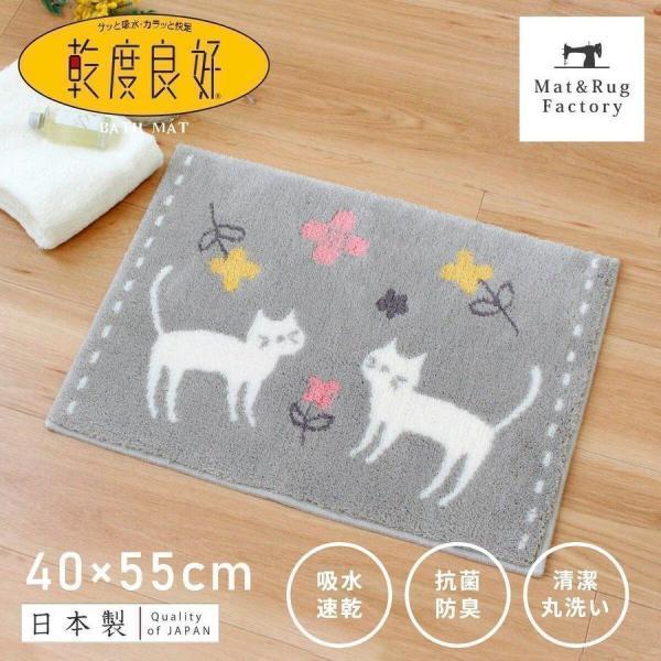 バスマット 日本製 吸水 速乾 乾度良好  (かんどりょうこう)  バスマット ミネット 約40×55cm  (おしゃれ お風呂マット 足ふきマット ねこ ネコ 洗濯可)  オカ
