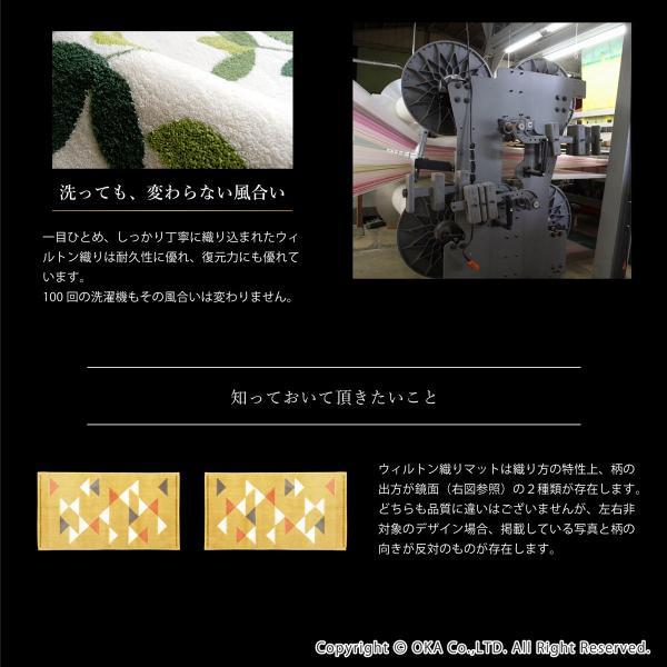 玄関マット 室内 ジオ 約45×75cm   (コーナー吸着つき 吸着シート 洗える 日本製 ウィルトン織り おしゃれ 幾何学 三角)  オカ|m-rug|05