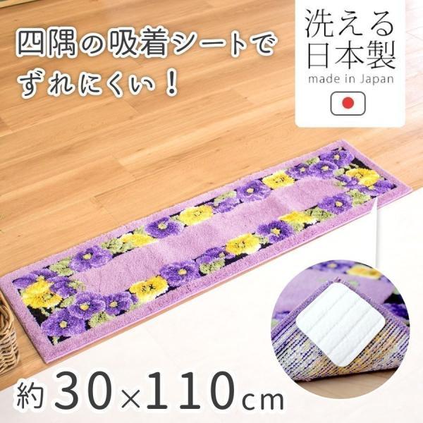 玄関マット 室内 パンジー 約30×110cm   (コーナー吸着つき 洗える 日本製 ウィルトン織り すべり止め付き おしゃれ)  オカ|m-rug