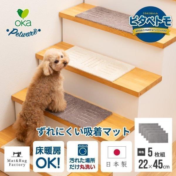 階段マット ピタプラス 約22×45cm 5枚組 (階段用カーペット 滑り止め 犬 猫 ペット  ズレない 吸着 洗える 日本製 おしゃれ ふかふか)オカ|m-rug