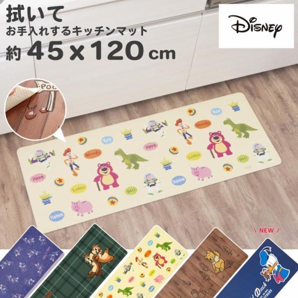 キッチンマット ディズニー 拭いてお手入れするキッチンマット 約45×120cm(拭ける ふける ミッキーマウス プーさん トイストーリー ミニーマウス) オカ|m-rug