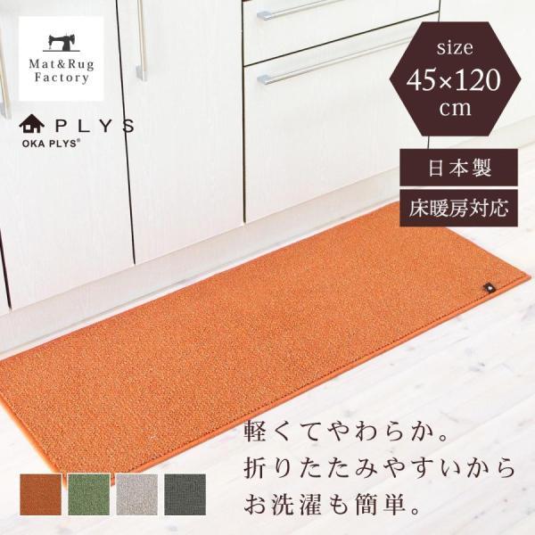 キッチンマット PLYS base(プリスベイス)キッチンマット 約45×120cm (無地 モダン おしゃれ 洗える 日本製 やわらかい あたたかい)|m-rug