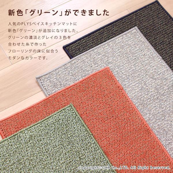 キッチンマット PLYS base(プリスベイス)キッチンマット 約45×120cm (無地 モダン おしゃれ 洗える 日本製 やわらかい あたたかい)|m-rug|02