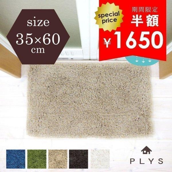 PLYS base(プリスベイス) バスマット epi(エピ) 約35×60cm(おしゃれ 吸水 速乾 無地 ふわふわ モダン)|m-rug