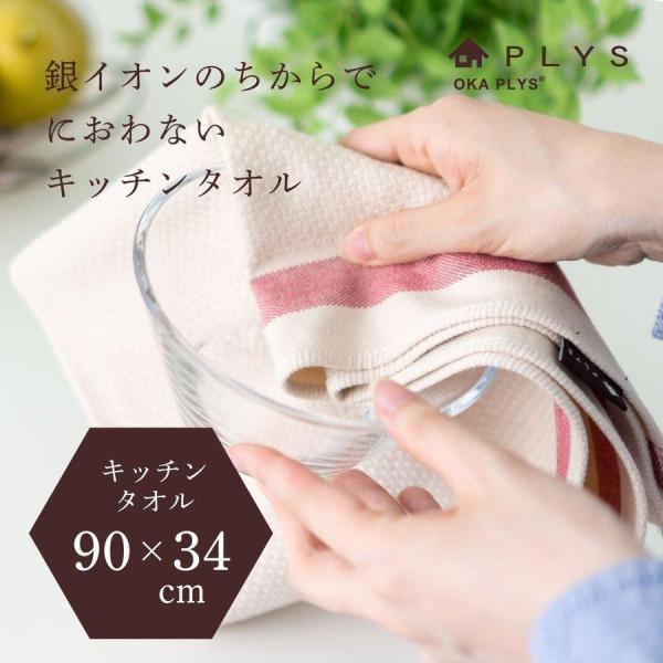 キッチンタオル PLYS base(プリス ベイス)キッチンタオル 約90×34cm(キッチン用品 除菌  銀イオン Ag+ おしゃれ シンプル)|m-rug