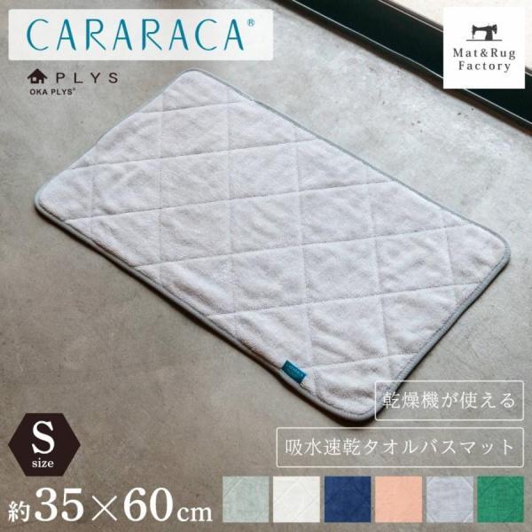 バスマット PLYS CARARACA (カララカ)  約35×60cm (タオル地 乾度良好 かんどりょうこう 洗える おしゃれ 吸水 速乾 無地 ふわふわ モダン)|m-rug