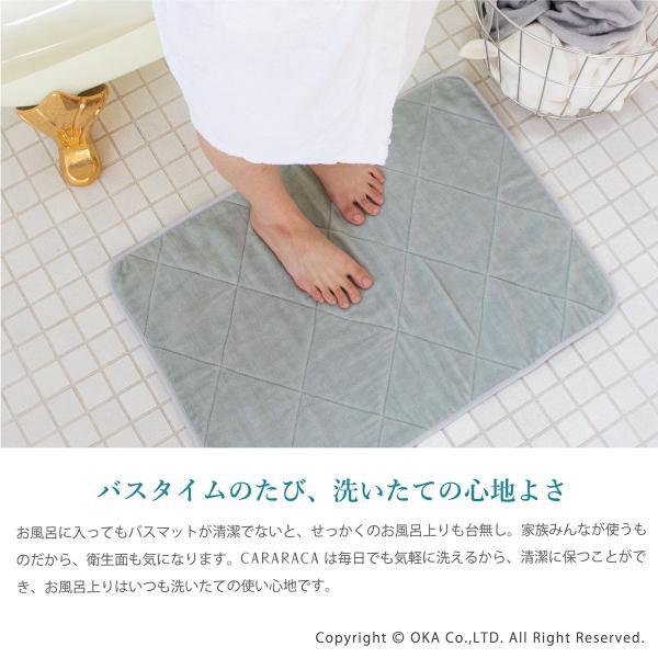 バスマット PLYS CARARACA (カララカ)  約35×60cm (タオル地 乾度良好 かんどりょうこう 洗える おしゃれ 吸水 速乾 無地 ふわふわ モダン)|m-rug|05