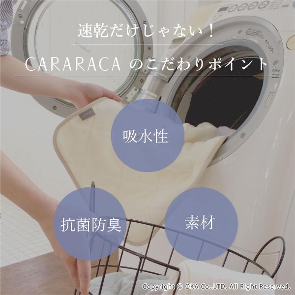 バスマット PLYS CARARACA (カララカ)  約35×60cm (タオル地 乾度良好 かんどりょうこう 洗える おしゃれ 吸水 速乾 無地 ふわふわ モダン)|m-rug|08
