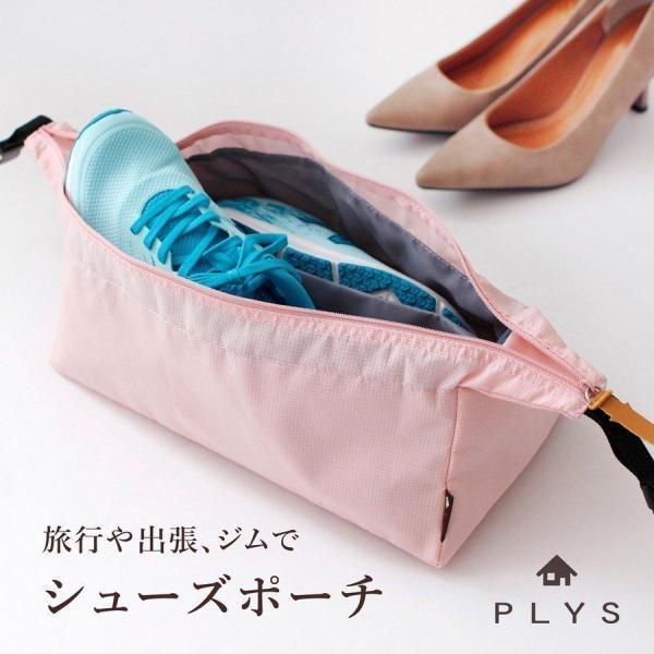 PLYS LilleTOUR(リレッツァ) シューズポーチ (旅行 出張 靴入れ 携帯 ジム シューズケース)|m-rug