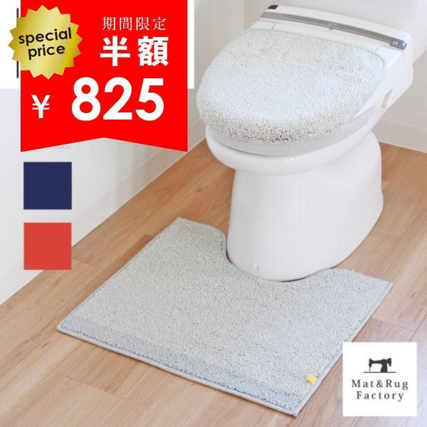 トイレマット (約55×60cm)プラット (おしゃれ 無地 グレー プレーン ふかふか シンプル) オカ|m-rug