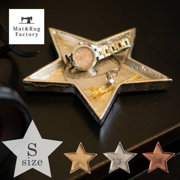 星型トレイ スタートレイ Sサイズ(トレイ 小物入れ 星型 スター 鍵 アクセサリートレイ インテリア 雑貨 かわいい アクセサリー) オカ|m-rug