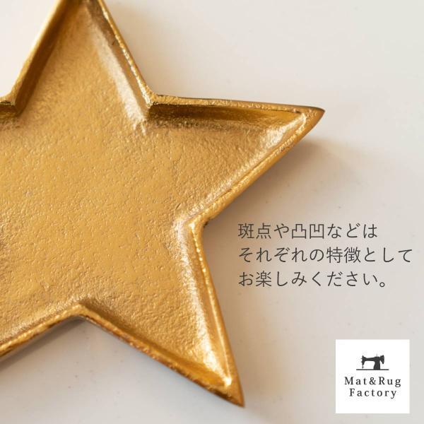 星型トレイ スタートレイ Sサイズ(トレイ 小物入れ 星型 スター 鍵 アクセサリートレイ インテリア 雑貨 かわいい アクセサリー) オカ|m-rug|07