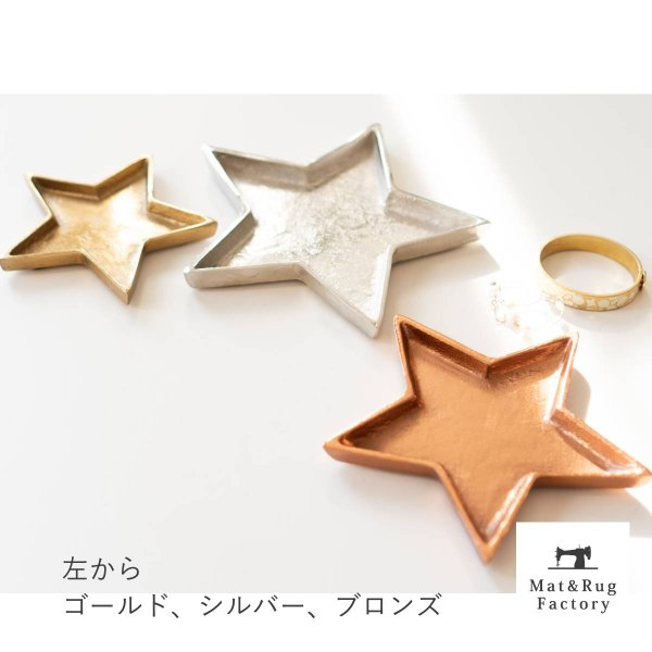 星型トレイ スタートレイ Sサイズ(トレイ 小物入れ 星型 スター 鍵 アクセサリートレイ インテリア 雑貨 かわいい アクセサリー) オカ|m-rug|10