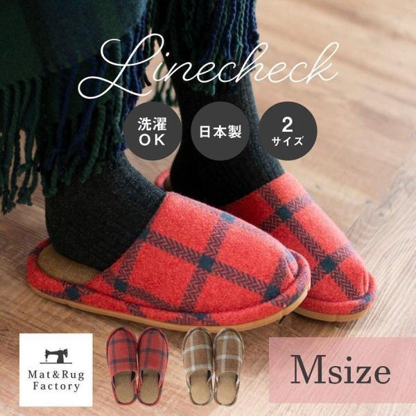 スリッパ 日本製 ラインチェック スリッパ  Mサイズ (ルームシューズ 冬用 あたたかい あったか 洗える おしゃれ 室内 部屋履き 来客 日本製 チェック)  オカ|m-rug