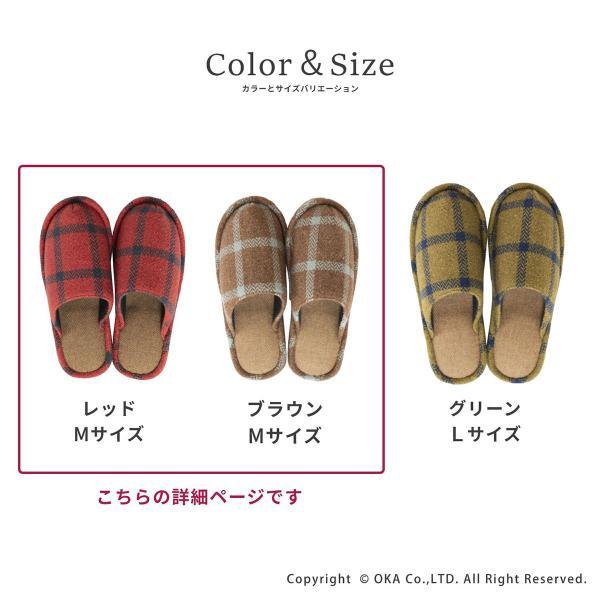 スリッパ 日本製 ラインチェック スリッパ  Mサイズ (ルームシューズ 冬用 あたたかい あったか 洗える おしゃれ 室内 部屋履き 来客 日本製 チェック)  オカ|m-rug|11