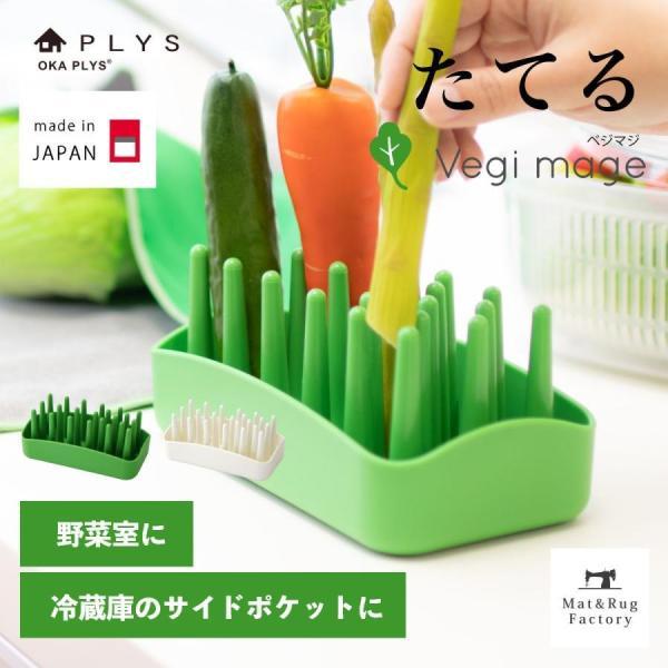 "PLYS 冷蔵庫収納 野菜スタンド ""たてる"" (ベジマジ 野菜保存 ベジタブル 野菜 長期保存 冷蔵庫 食洗機 長持ち) オカ|m-rug"
