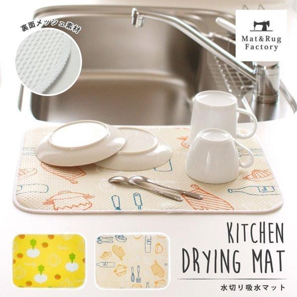 水切りマット (水切り吸水マット ドライングマット 食器 乾燥 乾かす おしゃれ 吸水 食器置き) オカ|m-rug