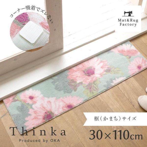 玄関マット 室内 Thinka フランシール 約30×110cm  (おしゃれ コーナー吸着つき 洗える 日本製 ウィルトン織り すべり止め付き)  オカ|m-rug