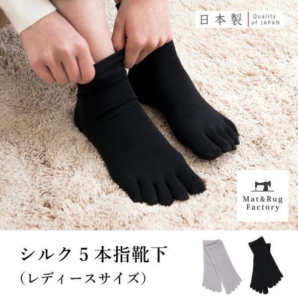 シルク5本指靴下 レディースサイズ  (暖かい あったか  日本製 ソックス シルク 五本指 インナーソックス)  オカ m-rug