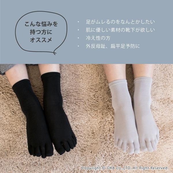 シルク5本指靴下 レディースサイズ  (暖かい あったか  日本製 ソックス シルク 五本指 インナーソックス)  オカ m-rug 02