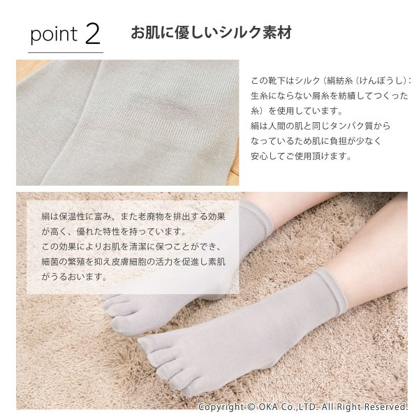 シルク5本指靴下 レディースサイズ  (暖かい あったか  日本製 ソックス シルク 五本指 インナーソックス)  オカ m-rug 04