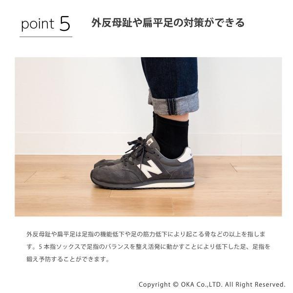 シルク5本指靴下 レディースサイズ  (暖かい あったか  日本製 ソックス シルク 五本指 インナーソックス)  オカ m-rug 07