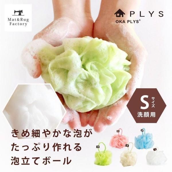 PLYS (プリス)バスミューズ シルキーウォッシュ Sサイズ 泡立てネット 体洗い 洗顔 泡立て カラフル もこもこ 泡 新生活 m-rug