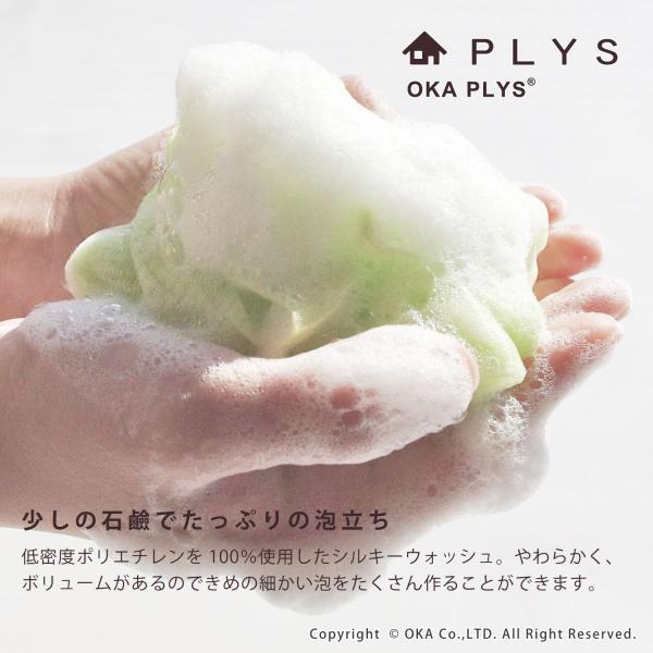 PLYS (プリス)バスミューズ シルキーウォッシュ Sサイズ 泡立てネット 体洗い 洗顔 泡立て カラフル もこもこ 泡 新生活 m-rug 06
