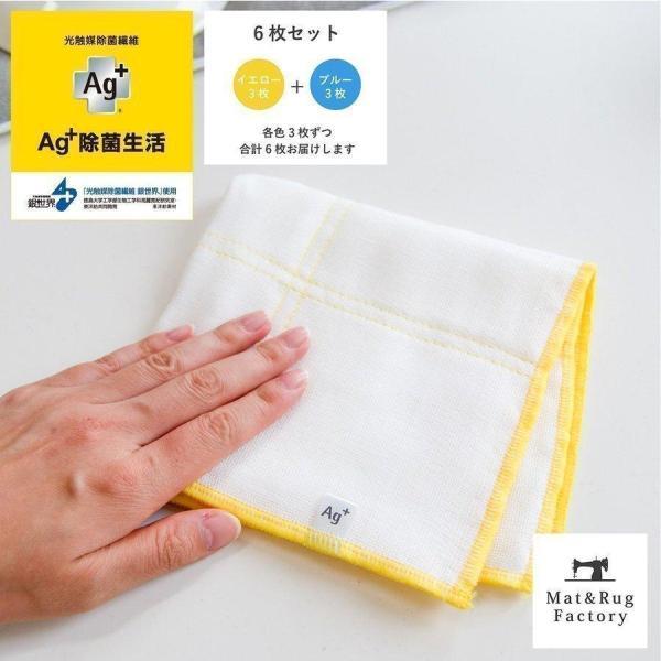 ふきん Ag+(エージープラス)除菌ふきん 6枚入り(3組セット) (蚊帳 除菌 におわない 銀イオン 食卓 台ふきん かや織り) オカ|m-rug